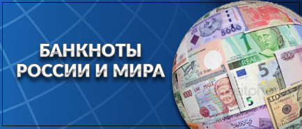 Банкноты России и мира