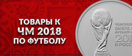 Монеты к Чемпионату Мира